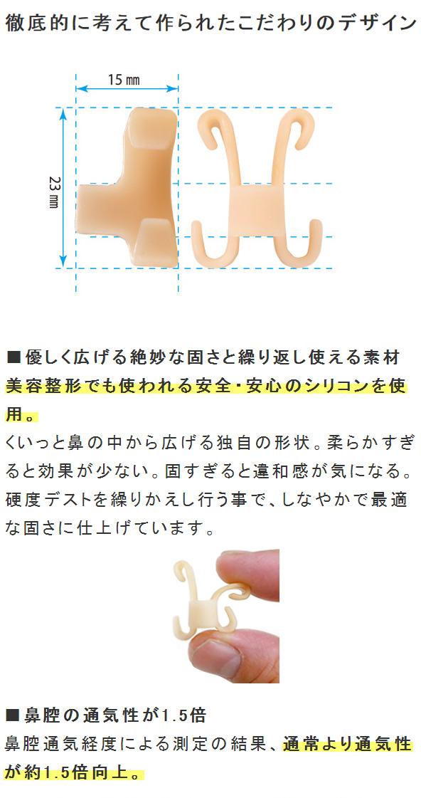 鼻いびき 楽天通販 おすすめ 種類 改善・予防