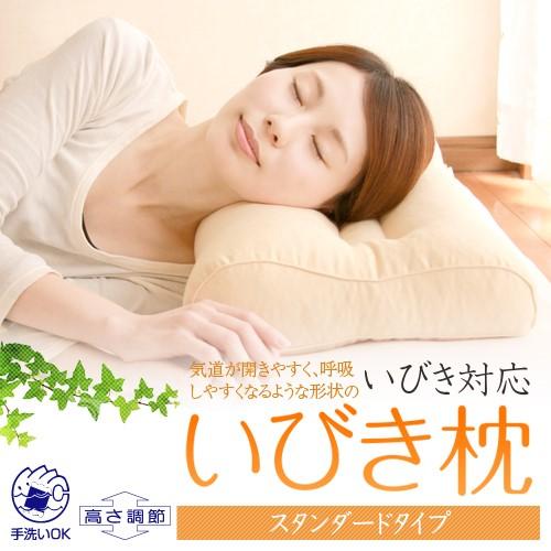 いびきの原因は枕。快眠を得られる枕5選。横向きがおすすめ。