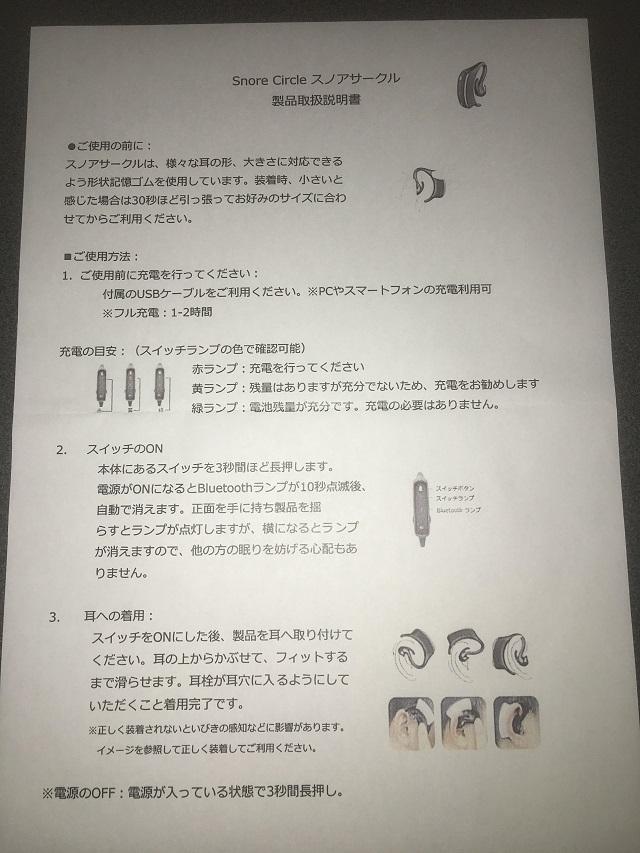 スノアサークル商品説明書1