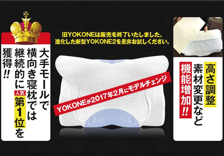 YOKONE2の機能とは