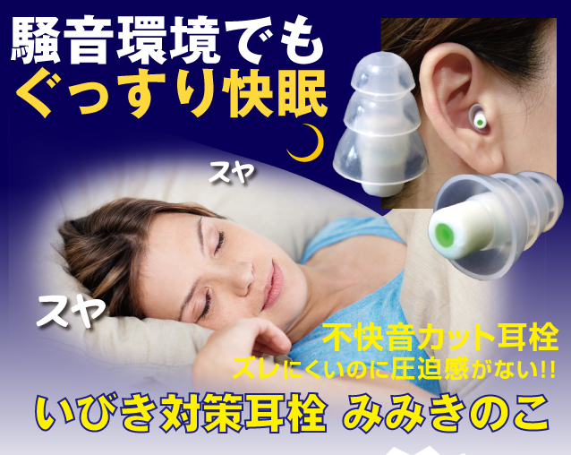 いびき対策は耳栓!旦那・妻・家族・彼氏・彼女のいびきがうるさい!眠れない時はこれ!